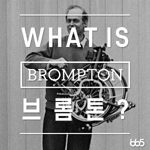 What is BROMPTON? 브롬톤이 뭔가요?
